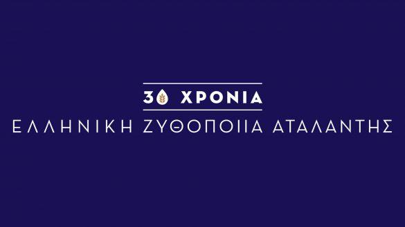 EZA 30 years